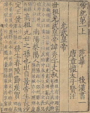 The Book of the Later Han— A Chinese document covering the history of the Han dynasty from 6 to 189 CE. Compiled by Fan Ye in the 5th century.