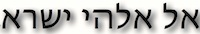 """El Elohe"" Israel in Hebrew"